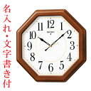 名入れ 時計 文字入れ付き 暗くなると秒針を止め 音がしない 壁掛け時計 掛時計 電波時計 KX389B セイコー SEIKO 取り寄せ品