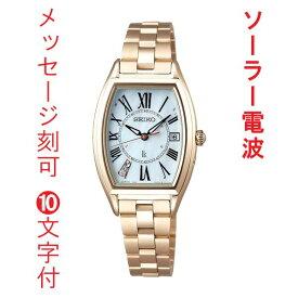 お名前 名入れ 刻印10文字付 セイコー ルキア ソーラー 電波時計 腕時計 SEIKO LUKIA SSQW046 レディス 取り寄せ品