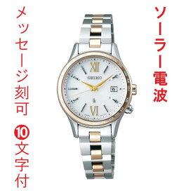 お名前 名入れ 刻印10文字付 セイコー 腕時計 ルキア ソーラー 電波時計 SSVV042 女性用 SEIKO LUKIA 取り寄せ品
