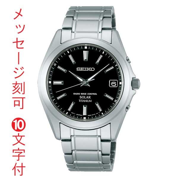 文字 名入れ 刻印 10文字付 ソーラー電波時計 男性用 メンズ 腕時計 SBTM217 セイコー SEIKO スピリット SPIRIT 取り寄せ品 【コンビニ受取対応商品】