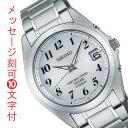 名入れ 腕時計 刻印10文字付 セイコー ソーラー 電波時計 SBTM223 男性用腕時計 SEIKO 取り寄せ品