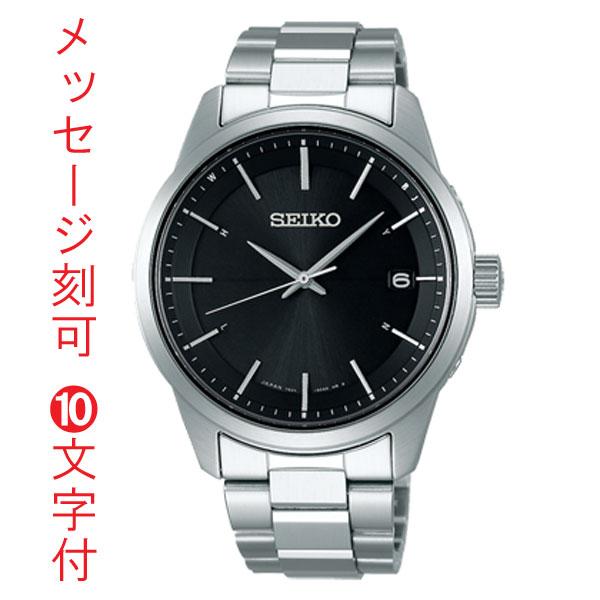 名入れ腕時計 刻印10文字付 セイコー ソーラー電波時計 SBTM255 男性用 メンズ 腕時計 SEIKO 取り寄せ品 代金引換不可