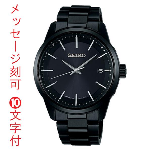 名入れ腕時計 刻印10文字付 セイコー ソーラー電波時計 SBTM257 男性用 メンズ 腕時計 SEIKO 取り寄せ品 代金引換不可