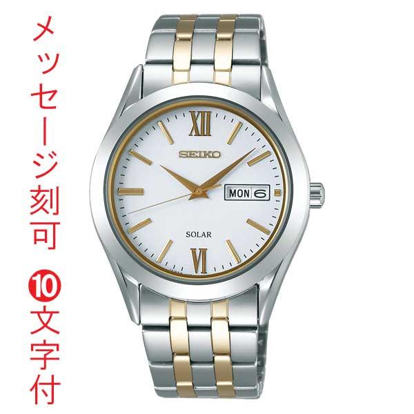 名入れ腕時計 刻印10文字付 セイコー スピリット SEIKO SPIRIT ソーラー 腕時計 メンズ SBPX085 【コンビニ受取対応商品】 取り寄せ品 代金引換不可