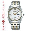 名入れ腕時計 刻印15文字付 セイコー スピリット SEIKO SPIRIT ソーラー 腕時計 メンズ SBPX085 【コンビニ受取対応商品】 取り寄せ品