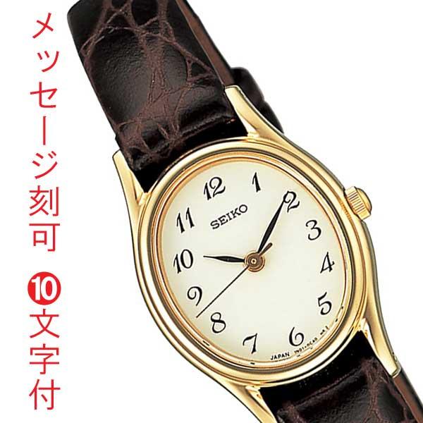 腕時計 レディース 名入れ セイコー SEIKO 茶色系革バンド SSDA008 刻印10文字付 母の日 還暦祝い 祖母 プレゼント 代金引換不可
