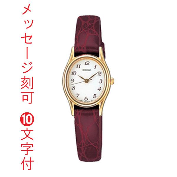 腕時計 レディース 名入れ セイコー SEIKO 電池式 エンジ系革バンド SSDA006 刻印10文字付 母の日 祖母 還暦祝い 喜寿 誕生日 結婚 退職 記念日 プレゼント