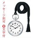 名入れ刻印10文字つき セイコー SEIKO 鉄道時計 懐中時計 提げ時計 ポケットウオッチ SVBR003