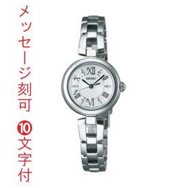 名入れ腕時計 刻印10文字付 セイコー SWFA151 ソーラー 腕時計 レディース SEIKO 取り寄せ品 【コンビニ受取対応商品】 代金引換不可