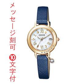 名入れ時計 刻印10文字付 シチズン ソーラー電波時計 ウィッカ KL0-821-10 女性用 腕時計 CITIZEN Wicca レディースウオッチ 取り寄せ品 代金引換不可