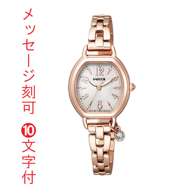 名入れ 時計 刻印10文字付 シチズン ウイッカ KP2-566-91 ソーラー時計 女性用腕時計 wicca 取り寄せ品 代金引換不可