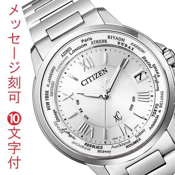 【メーカー延長保証】 名入れ 時計 刻印10文字付 CITIZEN シチズン ソーラー 電波時計 クロスシー メンズ腕時計 CB1020-54A 【取り寄せ品】 代金引換不可
