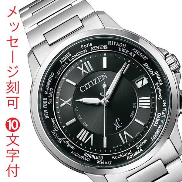 【メーカー延長保証】 名入れ 時計 刻印10文字付 CITIZEN シチズン ソーラー 電波時計 クロスシー メンズ腕時計 CB1020-54E 【取り寄せ品】 代金引換不可