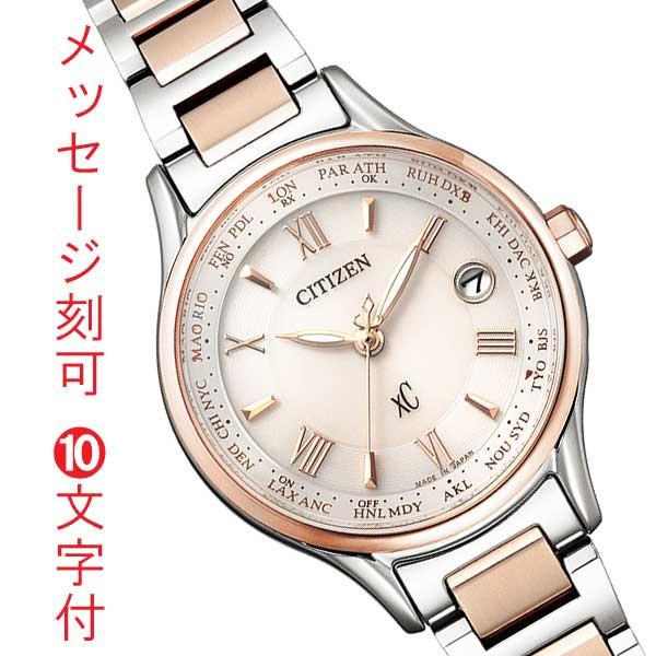 名入れ 腕時計 刻印10文字付 レディース シチズン クロスシー ソーラー電波時計 婦人用 EC1165-51W CITIZEN XC 取り寄せ品