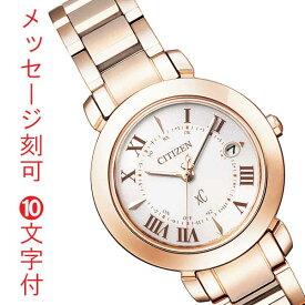 シチズン ソーラー電波時計 クロスシー 女性用 腕時計 ES9444-50A CITIZEN XC お名前 名入れ 刻印10文字付 【ed7k】