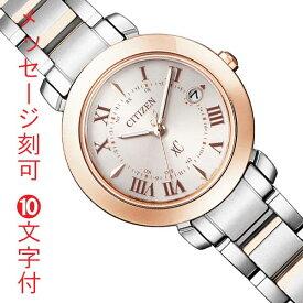 シチズン ソーラー電波時計 クロスシー 女性用 腕時計 ES9445-57W CITIZEN XC お名前 名入れ 刻印10文字付 【ed7k】