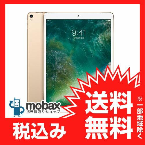 ◆ポイントUP◆※利用制限〇【新品未使用】au版 iPad Pro 10.5インチ Wi-Fi Cellular 256GB [ゴールド] MPHJ2J/A 白ロム Apple