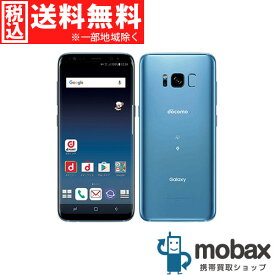 【中古】SIMロック解除済 判定〇 docomo Galaxy S8 SC-02J [コーラルブルー] 白ロム 本体 美品 SIMフリー