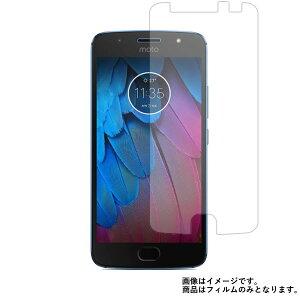 【送料無料】Motorola Moto G5s 用 【目に優しいブルーライトカット クリアタイプ】 液晶保護フィルム ★ モバイルマスター_液晶シート 画面保護シート 画面フィルム スマートフォン SIMフリー Mo