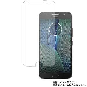 【送料無料】Motorola Moto G5s Plus 用 【目に優しいブルーライトカット グレータイプ】 液晶保護フィルム ★ モバイルマスター_液晶シート 画面保護シート 画面フィルム スマホ・タブレット ス