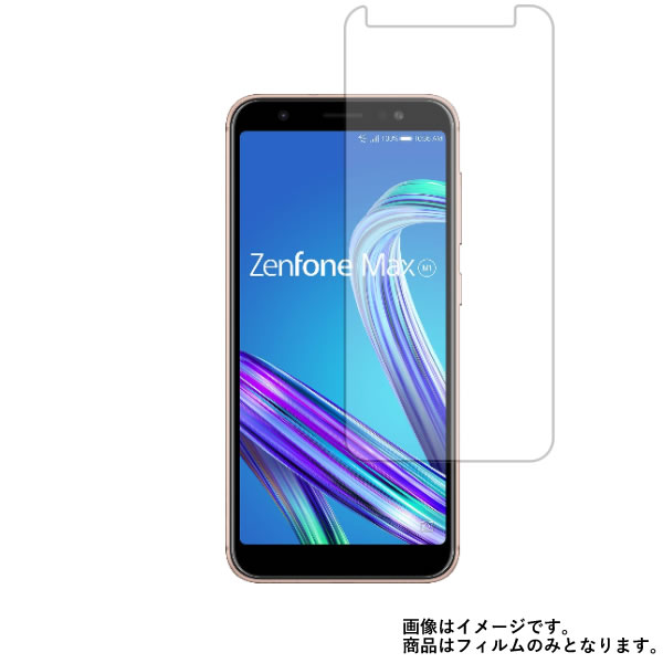 ASUS ZenFone Max M1 ZB555KL 用 【目に優しいブルーライトカット クリアタイプ】 液晶保護フィルム ★