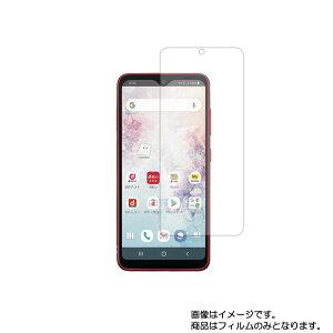 SAMSUNG Galaxy A20 (SCV46 / SC-02M)用 【清潔で目に優しいアンチグレア・ブルーライトカットタイプ】液晶保護フィルム ★ スマホ スマートフォン Android 携帯電話 液晶 画面 保護 フィルム シート 保