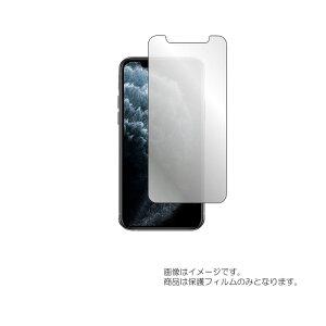 【送料無料】 Apple iPhone 11 Pro Max 用 【ハーフミラー (防指紋)】液晶保護フィルム ★ モバイルマスター_液晶シート 画面保護シート 画面フィルム スマホ・タブレット スマートフォン・携帯