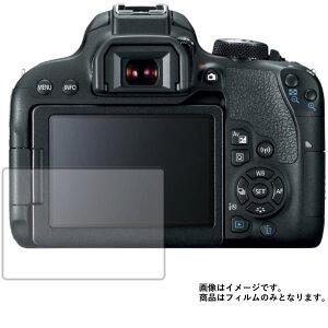 Canon EOS Kiss X9i 用 【目に優しいブルーライトカット クリアタイプ】 液晶保護フィルム ★ デジカメ デジタルカメラ カメラ 液晶 画面 保護 フィルム シート 保護フィルム 保護シート