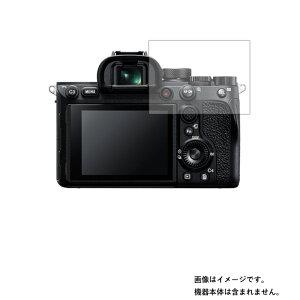 【2枚セット】Sony α7R III (ILCE-7RM3A)/α7R IV (ILCE-7RM4A) 用【反射防止 マット ノンフィラータイプ】液晶保護フィルム ★