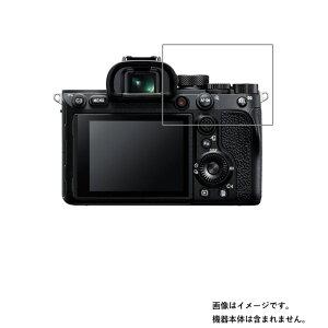 Sony α7R III (ILCE-7RM3A)/α7R IV (ILCE-7RM4A) 用【防指紋 クリアタイプ】液晶保護フィルム ★