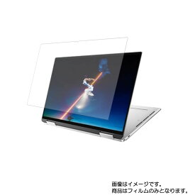 Dell XPS 13 2-in-1 7390 13.4インチ用 [N35-A4] 【書き味向上】液晶保護フィルム ペーパーライクなペン滑り! ★ モバイルマスター_液晶シート 画面保護シート 画面フィルム