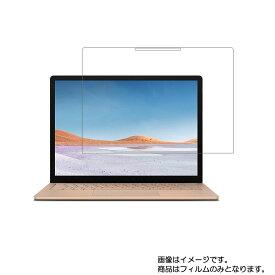 Microsoft Surface Laptop 3 13.5インチ 2019年モデル用 [N35] 【防指紋 クリアタイプ】液晶保護フィルム ★ モバイルマスター_液晶シート 画面保護シート 画面フィルム 指紋防止