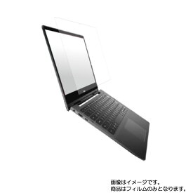 Dell Inspiron 13 7000 2-in-1 7391 2019年モデル(タッチ) 用 [N35] 【書き味向上】液晶保護フィルム ペーパーライクなペン滑り! ★ モバイルマスター_液晶シート 画面保護シート 画面フィルム