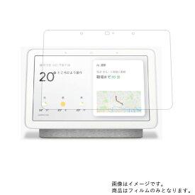 【送料無料】Google Nest Hub GA00515-JP 用 [7] 【反射防止 マット】液晶保護フィルム ★ モバイルマスター_液晶シート 画面保護シート 画面フィルム