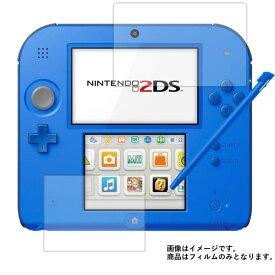 【送料無料】Nintendo 2DS 用 【書き味向上】 液晶保護フィルム ペーパーライクなペン滑り! ★ モバイルマスター_液晶シート 画面保護シート 画面フィルム