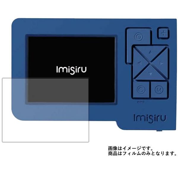 KING JIM imisiru(イミシル) RW10 用 【高硬度9H アンチグレアタイプ】 液晶保護フィルム 傷に強い! ★