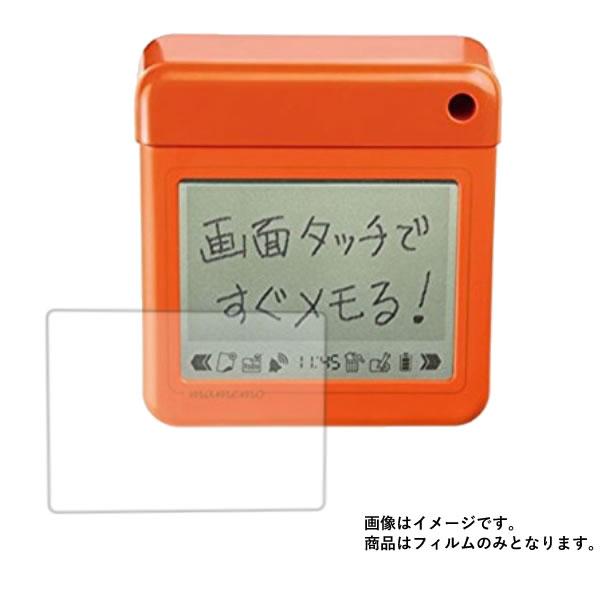 KING JIM mamemo(マメモ)TM1 用 【高硬度9H アンチグレアタイプ】 液晶保護フィルム 傷に強い! ★