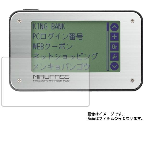 KING JIM ミルパス(MIRUPASS)PW10 用 【高硬度9H クリアタイプ】 液晶保護フィルム 傷に強い! ★