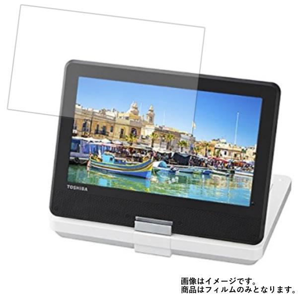 Toshiba SD-P1010S 用 [8] 【目に優しいブルーライトカット グレータイプ】 液晶保護フィルム ★