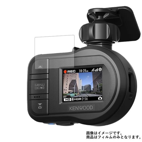 KENWOOD DRV410 用 【高硬度9H クリアタイプ】 液晶保護フィルム 傷に強い! ★