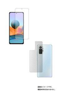 【2枚組(画面+背面)】Xiaomi Redmi Note 10 Pro 用 高硬度 9H アンチグレア タイプ 液晶 保護 フィルム + カーボン調 背面 保護フィルム 強化 ガラスフィルム と 同等の 高硬度9H ★