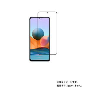Xiaomi Redmi Note 10 Pro 用【高硬度ブルーライトカット】液晶保護フィルム 傷に強くて目に優しい! ★ スマホ スマートフォン Android 携帯電話 液晶 画面 保護 フィルム シート 保護フィルム 保護
