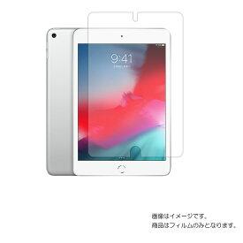 【送料無料】Apple iPad mini 2019年モデル 7.9インチ用 [8] 【書き味向上】 液晶保護フィルム ペーパーライクなペン滑り! ★ 液晶シート 画面保護シート 画面フィルム スマホ・タブレット タブレットPC タブレット Apple Apple iPad mini 7.9インチ 2019年モデル