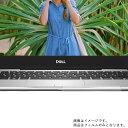 【送料無料】Dell Inspiron 13 7000 7380 2018年11月モデル 用 【高機能反射防止 スムースタッチ/抗菌】タッチパッド…