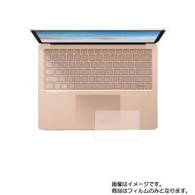 【2枚セット】Microsoft Surface Laptop 3 15インチ 2019年モデル 用 【防指紋 クリアタイプ】タッチパッド専用保護フィルム ★