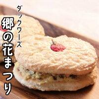 郷の花まつり10個入り御菓子処餅信