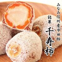千寿柿10個入り御菓子処餅信