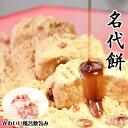 名代餅 10個入り 御菓子処 餅信【岐阜県/各務原/きなこ餅/ギフト】