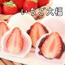 いちご大福5個入り 御菓子処 餅信【苺/イチゴ/つぶあん/いちごミルクあん】