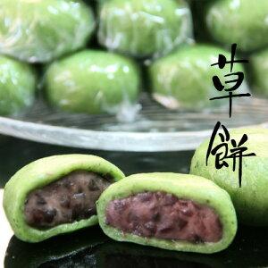 草餅(よもぎ餅)10個入り 御菓子処 餅信 スイーツ お菓子 ギフト 岐阜 各務原